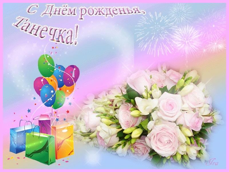 Скачать картинки с днем рождения поздравления Танюшка023