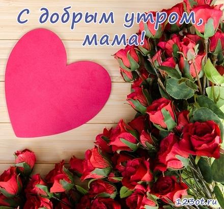 Скачать открытки для мамы с добрым утром001