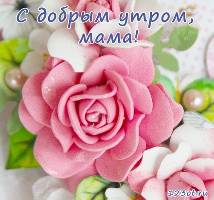 Скачать открытки для мамы с добрым утром002