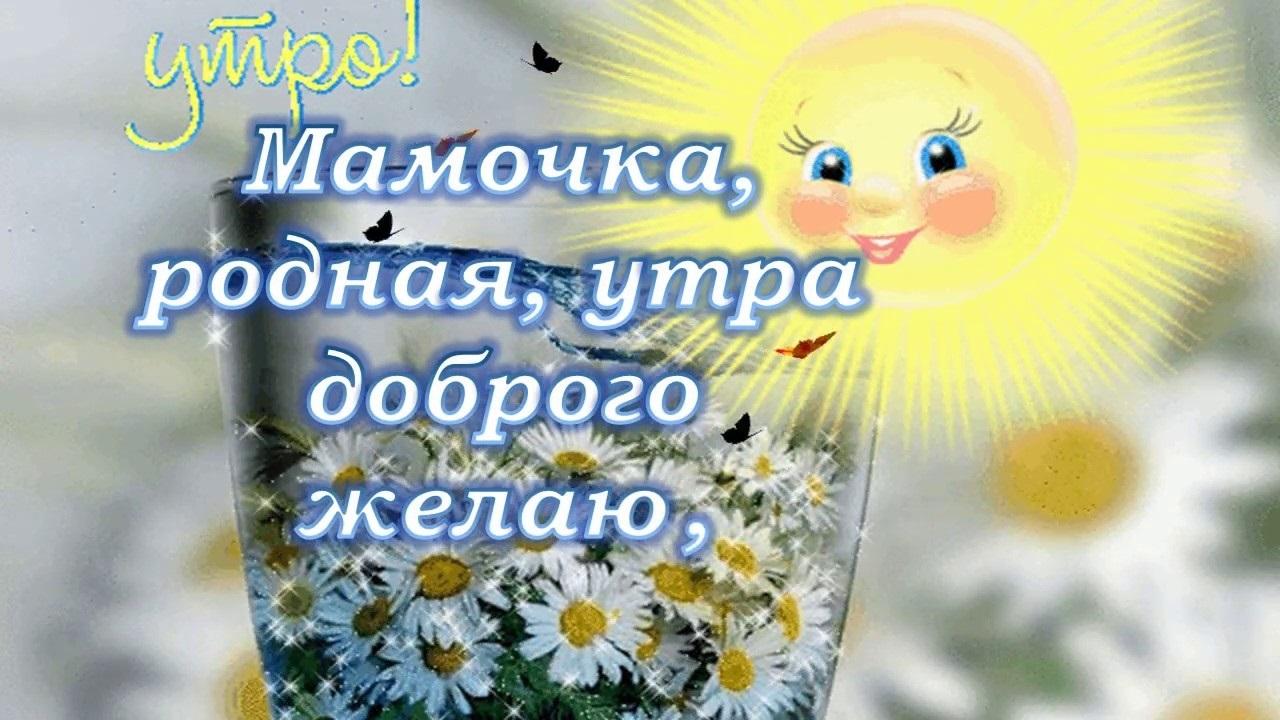 Поздравительные, открытки с добрым утром мамочка красивые