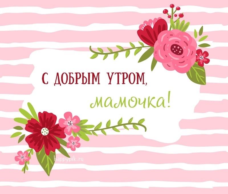 Скачать открытки для мамы с добрым утром006