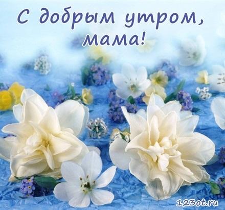Скачать открытки для мамы с добрым утром008