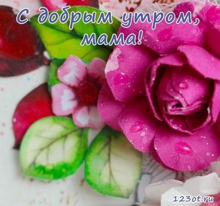 Скачать открытки для мамы с добрым утром011