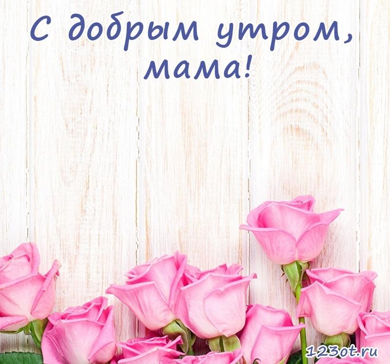 Открытка с добрым утром мама