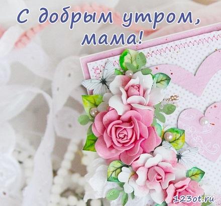 Скачать открытки для мамы с добрым утром022