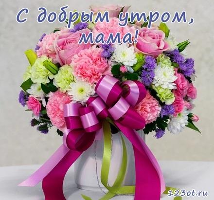 Скачать открытки для мамы с добрым утром023