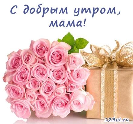 Скачать открытки для мамы с добрым утром025