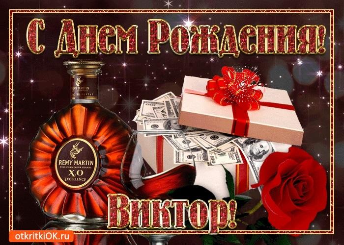 Скачать открытки с днем рождения Виктор011