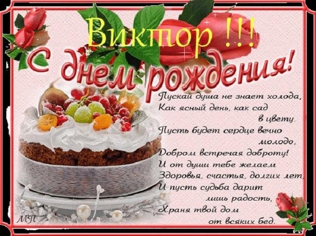 Скачать открытки с днем рождения Виктор018