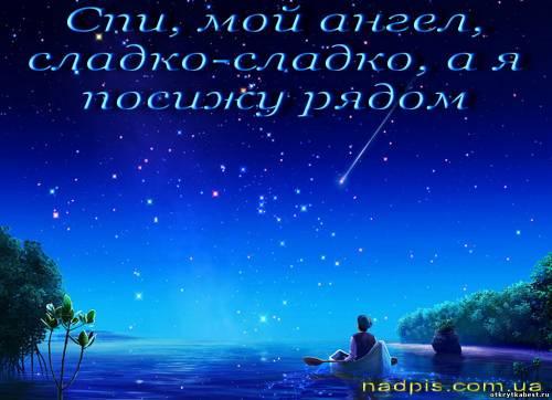Сладких снов ангел мой картинки и открытки (10)