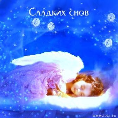 Сладких снов ангел мой картинки и открытки (11)