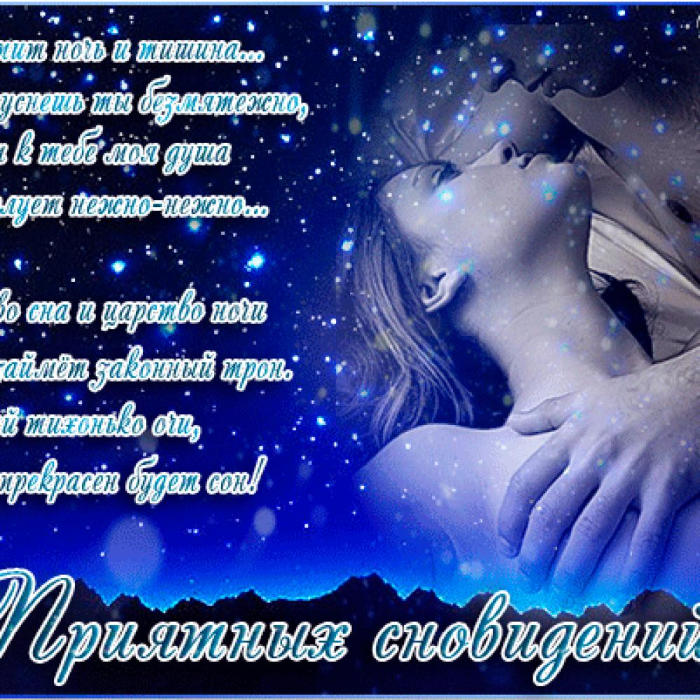 Сладких снов ангел мой картинки и открытки (13)