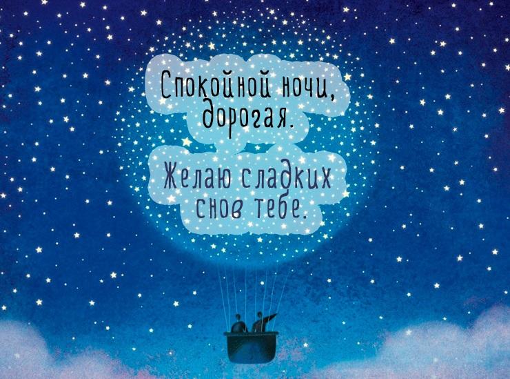Сладких снов ангел мой картинки и открытки (14)