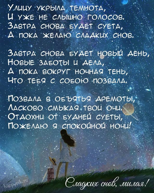 Сладких снов ангел мой картинки и открытки (16)
