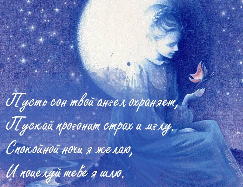 Сладких снов ангел мой картинки и открытки (18)