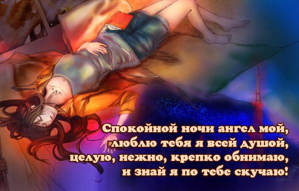 Сладких снов ангел мой картинки и открытки (20)