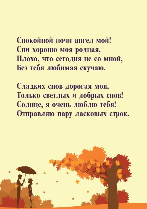 Сладких снов ангел мой картинки и открытки (7)