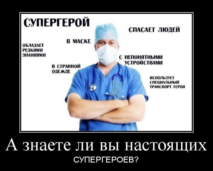 Картинки про врачей со смыслом этому