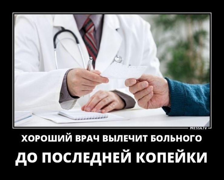Смешные и прикольные картинки про врача (13)