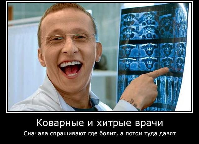 Смешные и прикольные картинки про врача (14)