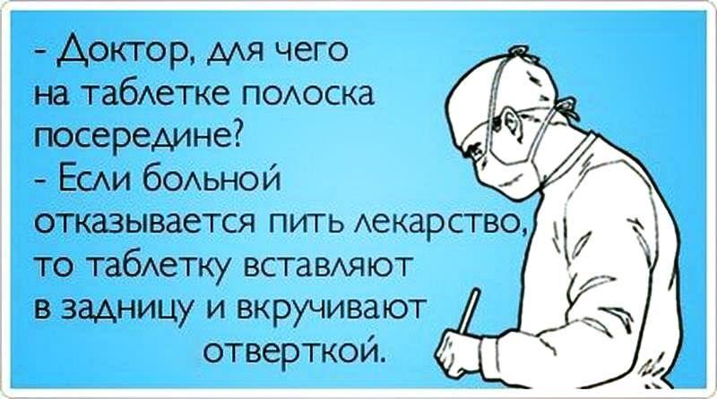 Про, смешные картинки и высказывания про медиков