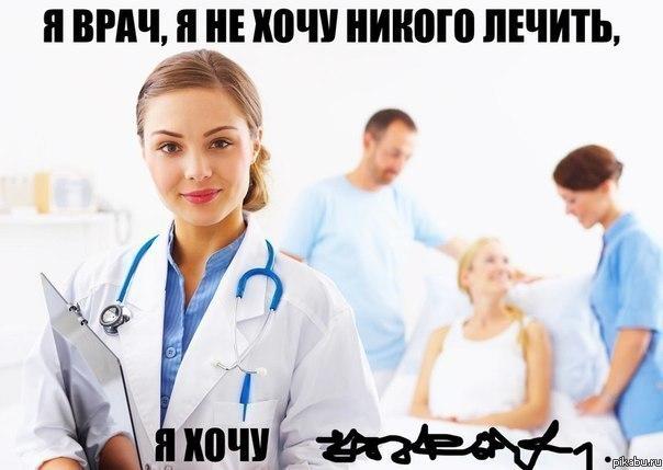 Смешные и прикольные картинки про врача (2)