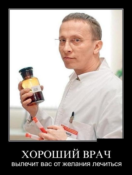 Смешные и прикольные картинки про врача (3)