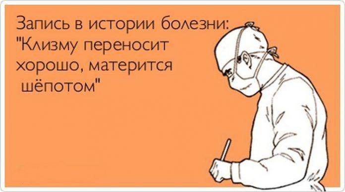 Смешные и прикольные картинки про врача (4)