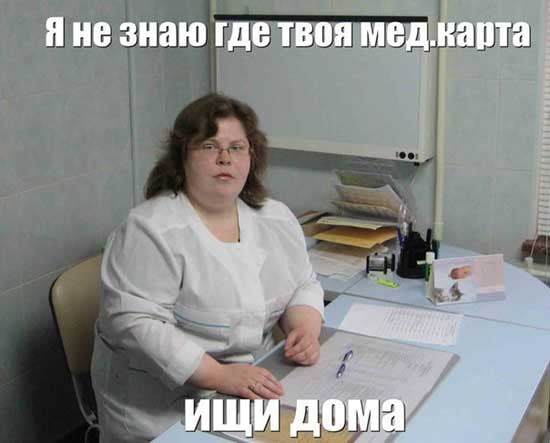 Смешные и прикольные картинки про врача (6)