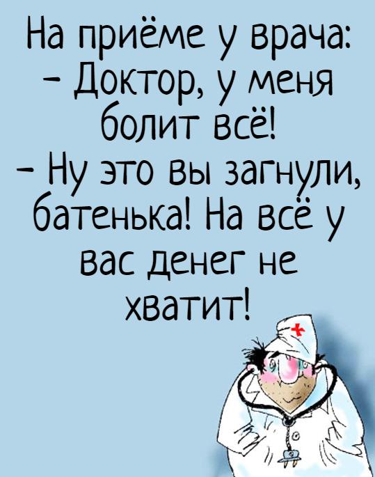 Смешные и прикольные картинки про врача (7)