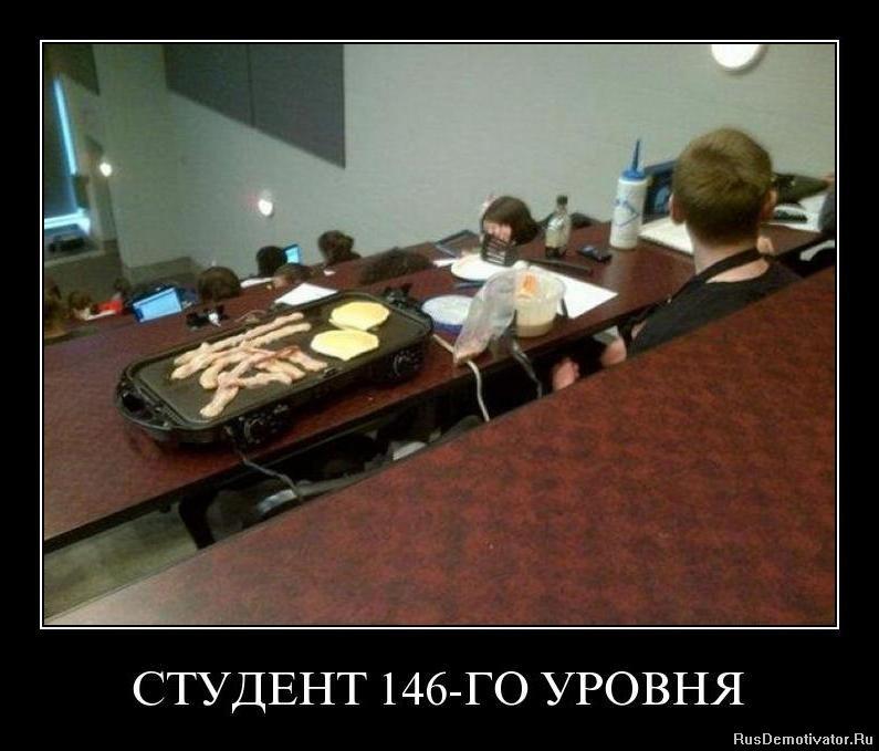 Смешные и прикольные картинки про студентов (23)