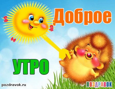 Смешные картинки с добрым утром и хорошего дня007