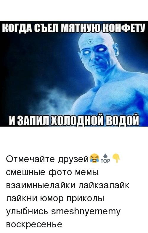 Смешные мемы про воскресенье006