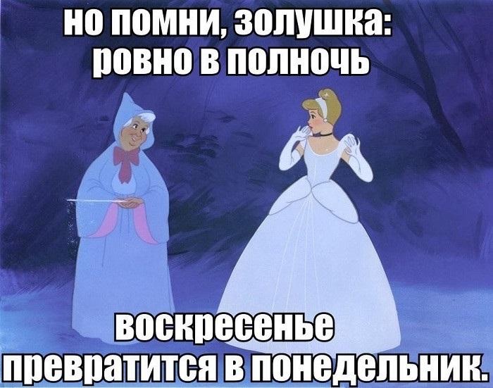 Смешные мемы про воскресенье009