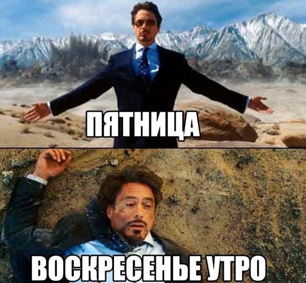 Смешные мемы про воскресенье012