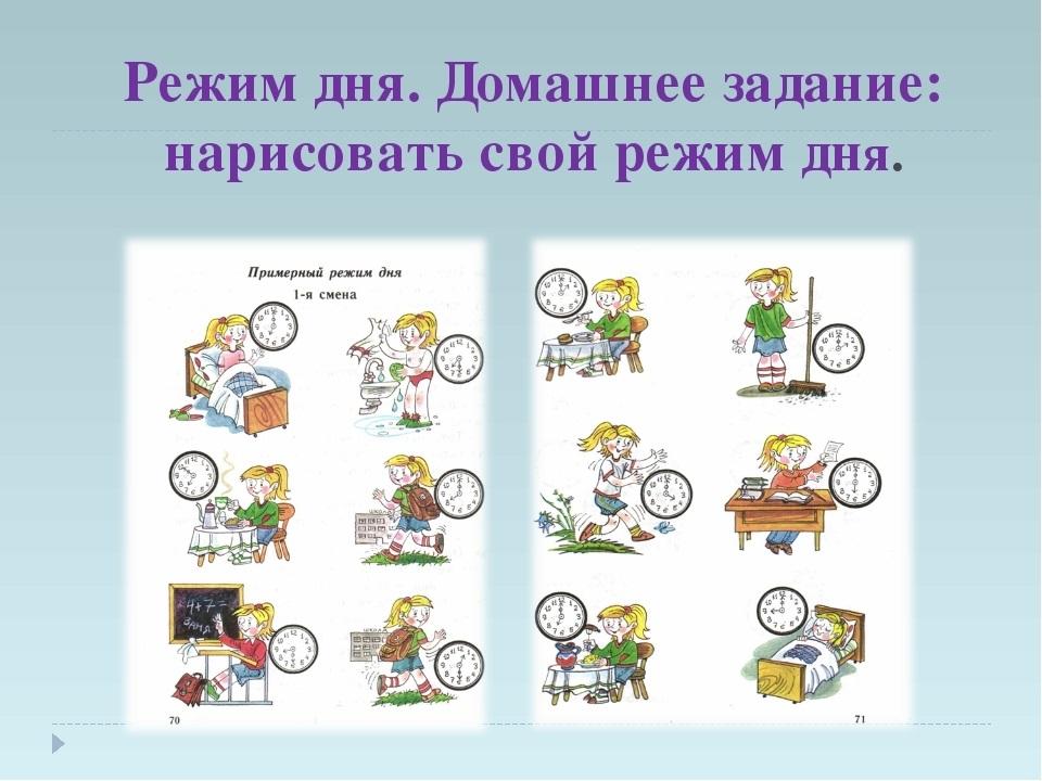 Соблюдай режим дня картинки и рисунки008