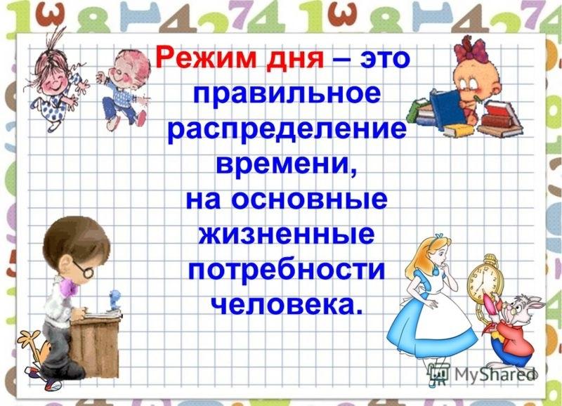 Соблюдай режим дня картинки и рисунки010