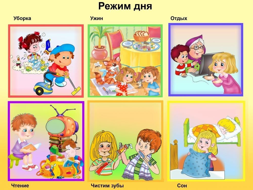 Картинки для детского сада на тему о режиме дня