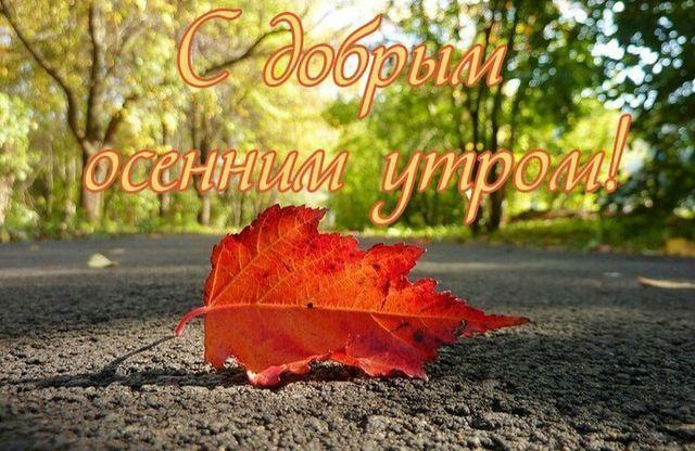 Спокойной ночи осенью - картинки и открытки (1)