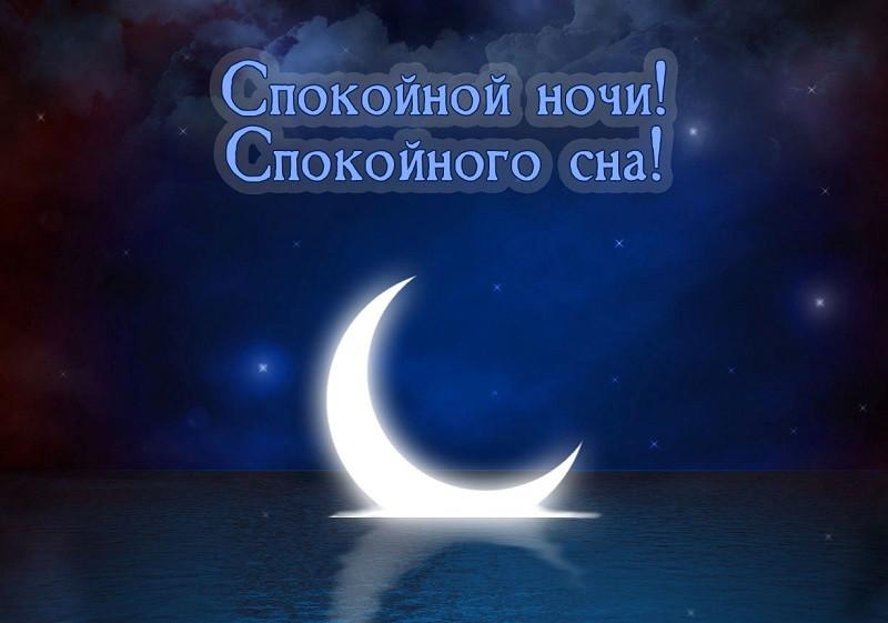 Спокойной ночи осенью картинки и открытки (14)