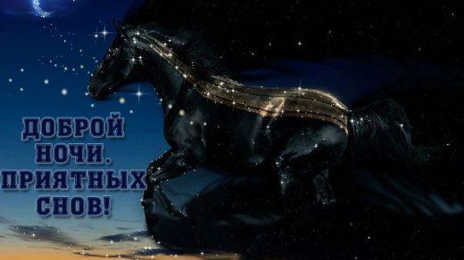 Спокойной ночи осенью картинки и открытки (2)