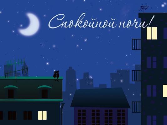 Спокойной ночи осенью картинки и открытки (4)