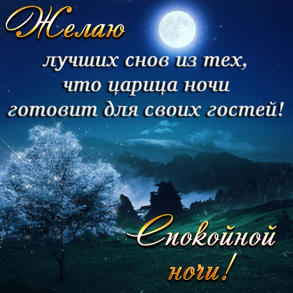 Спокойной ночи осенью картинки и открытки (6)