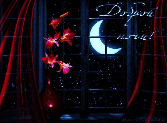 Спокойной ночи осенью - картинки и открытки (8)