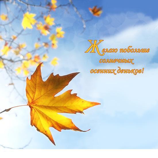 Спокойной ночи осенью - картинки и открытки (9)