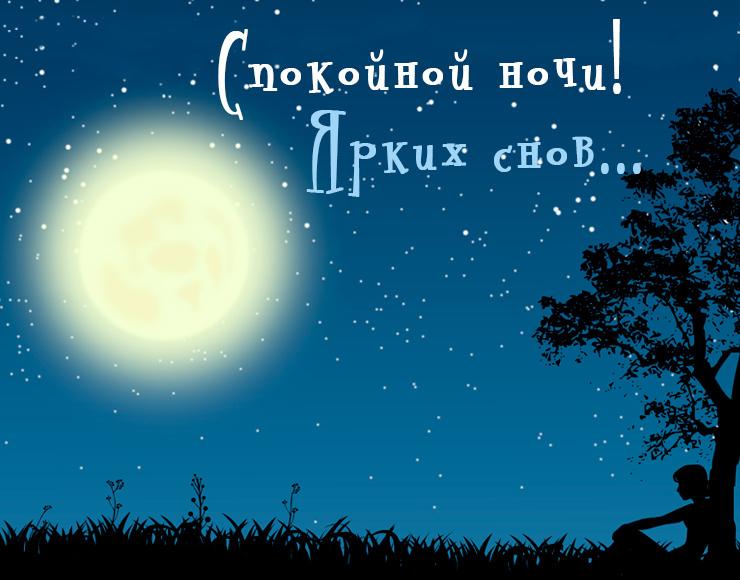 Спокойной ночи осенью картинки и открытки (9)