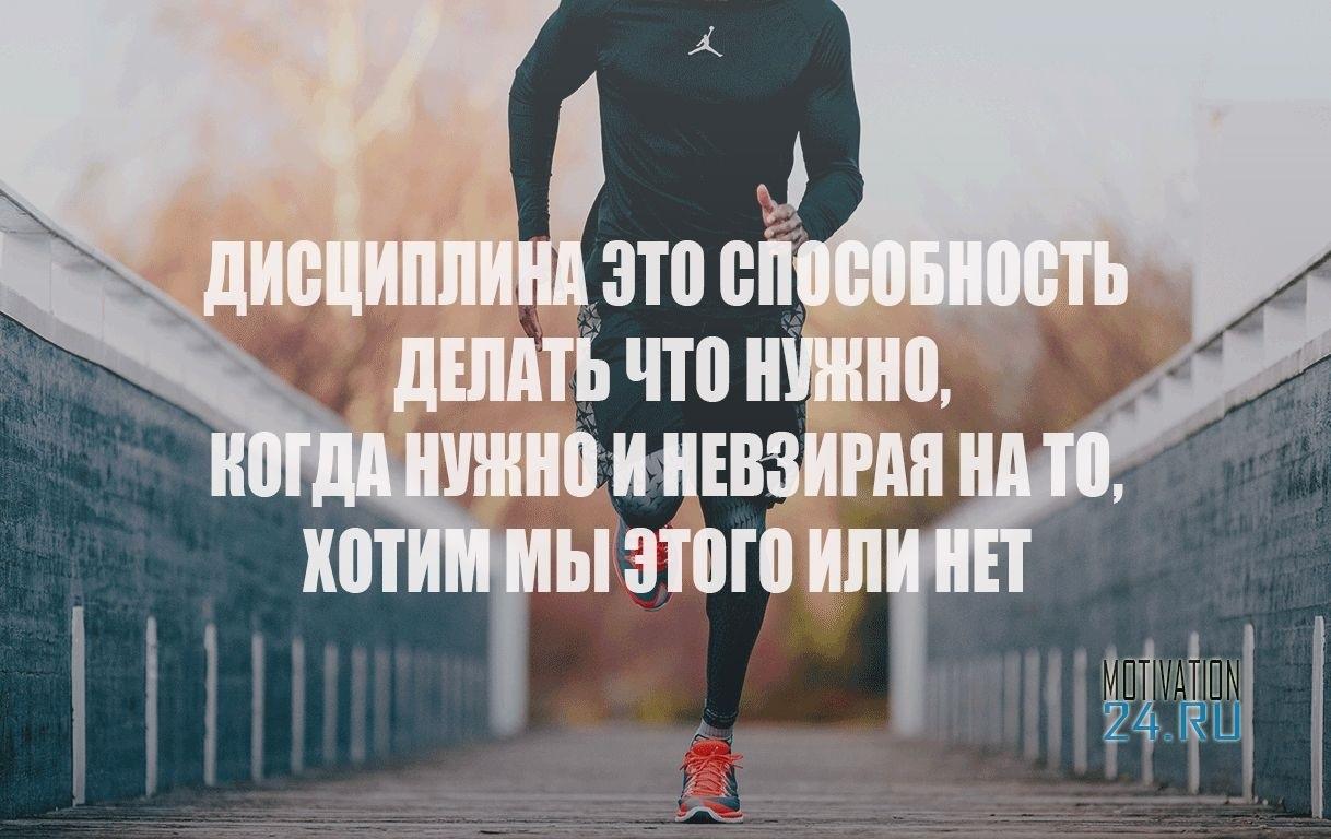 Спорт мотивация на утро001