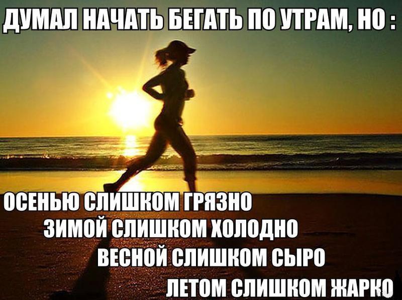 Спорт мотивация на утро006
