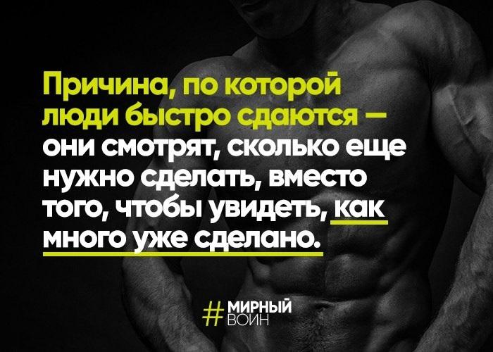 Спорт мотивация на утро010