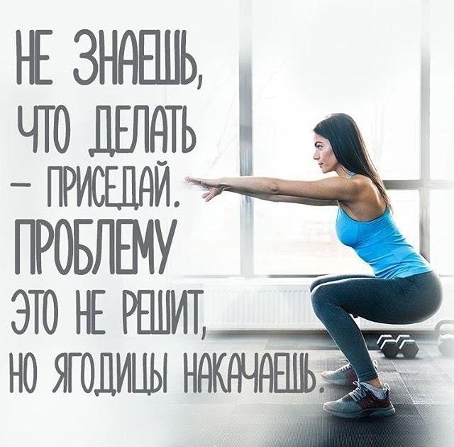 Спорт мотивация на утро013